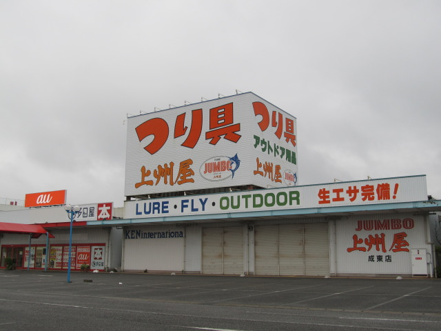 上州屋 成東店