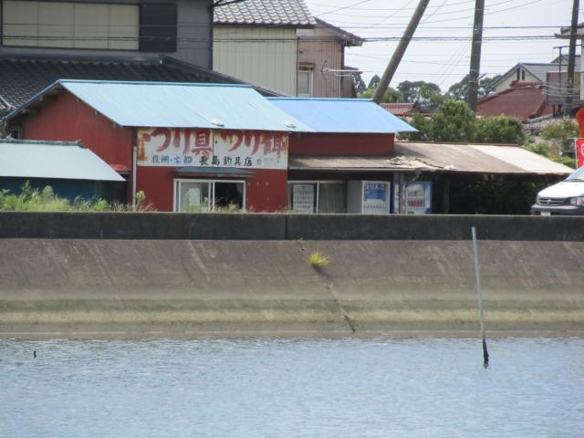 長島釣具店