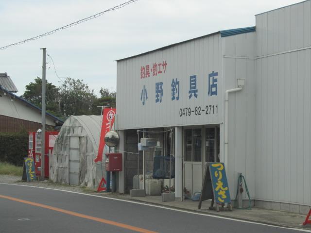 小野釣具店